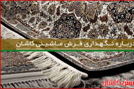 about-maintenance-kashan-carpet.jpg