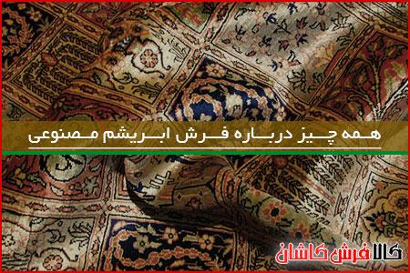 everything-about-silk-carpet.jpg