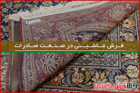 impact-carpet-export-industry.jpg