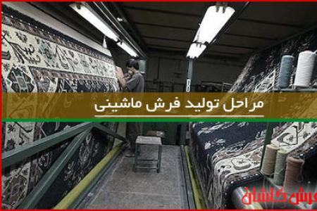 stages-kashan-carpet-production.jpg